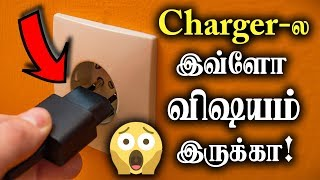 How Smartphone Charger Works? தமிழ் விளக்கம் | Does charger consume power when not in use?