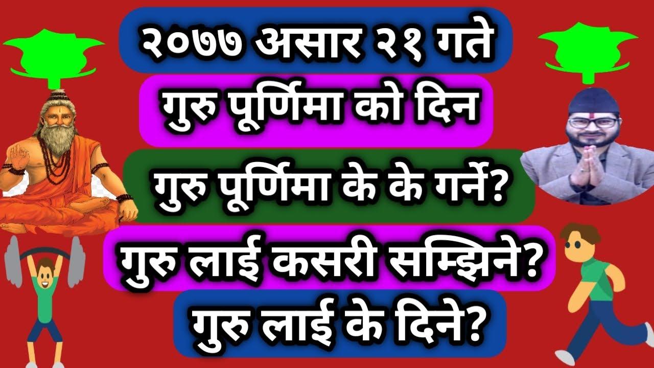 २०७७ असार २१ गते गुरु पुर्णीमा के गर्ने गुरु लाई के दिने Guru Purnima 2020 Guru Purnima 2077 