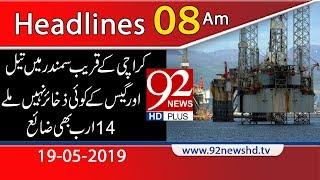 News Headlines | 8:00 AM | 19 May 2019 | 92NewsHD