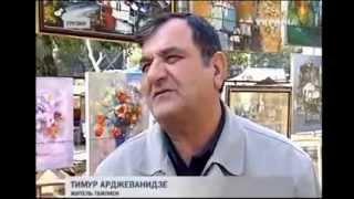Грузины подводят итоги президентства Саакашвили