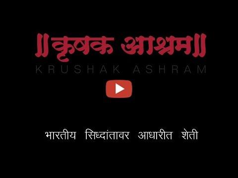 Krushak Ashram, Sustainable Agriculture, Satara, India (Organically Grown) Marathi Version