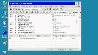 АИБС MARC SQL версия для школьных библиотек. Первое знакомство