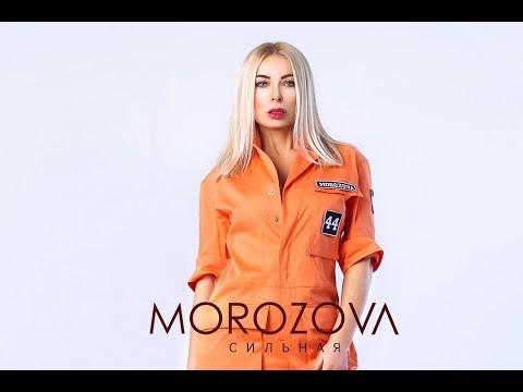 Смотреть клип Morozova - Сильная