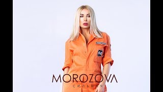 MOROZOVA - Сильная [Official video]