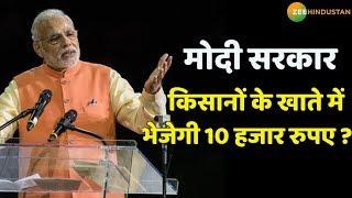 Modi सरकार किसानों के खाते में भेजेगी 10,000 रुपए?