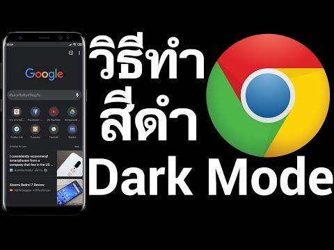 วิธีเปิด Dark Mode ใน Chrome บนมือถือ