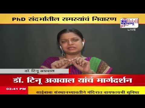 Jai Maharashtra Calling With Dr. Teena Agrawal on PhD