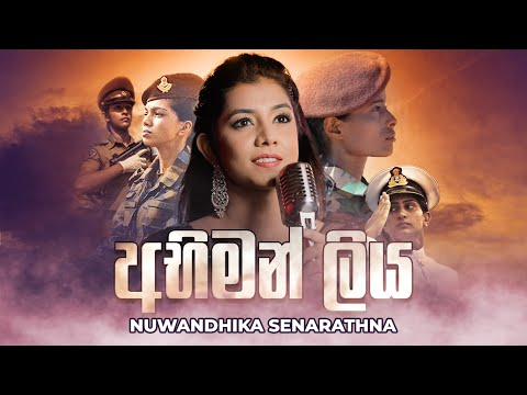 Abhiman Liya (අභිමන් ලිය) - Nuwandhika Senarathne   12 වන විජයග්රහනයේ සැමරුම වෙනුවෙන්