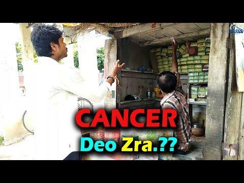 Gutka Khaini Paan Masala Par dhaba bola | How to quit tobacco in Kanpuriya Allahabadi side effects