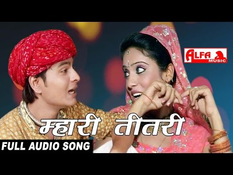 Mhari Teetri Rajasthani Audio Song by Hansraj