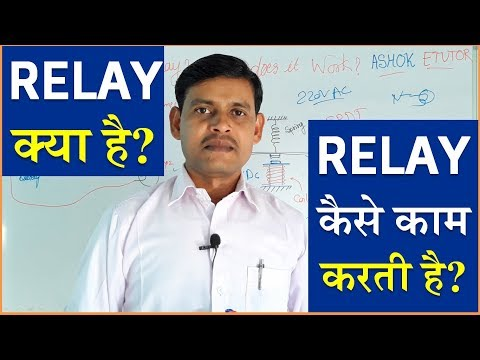 What is Relay in Electrical and Electronics Circuits in Hind