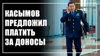 Касымов предложил платить деньги за доносы?