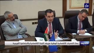 وزير التخطيط يبحث التحديات الاقتصادية مع لجنة أوروبية - (27-3-2018)