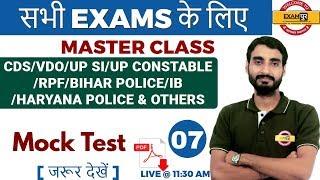 # सभी EXAMS के लिए   MASTER CLASS    By VIVEK SIR    Mock Test   CLASS 07