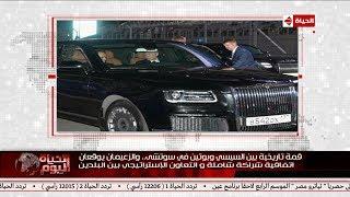 مفاجآت مدوية حول طبيعة سيارة بوتين التي استقلها السيسي معه اليوم