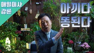 20/04/30 황창연신부 매일미사 강론 : 아끼다 똥 된다