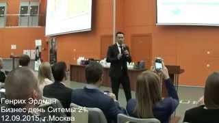 Смотреть видео Генрих Эрдман - Бизнес день Системы 21 (12.09.2015, г.Москва) онлайн