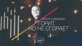 АРТУР СИМОНЯН / Горит, но не сгорает (KONFACH2017)