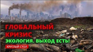 Экологический кризис Выход есть Круглый стол по итогам конференции от 24 июля 2021 года