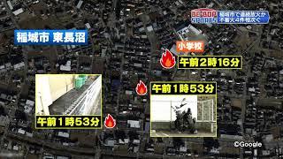 東京・稲城市で不審火相次ぐ 連続放火か、半径150メートルの範囲