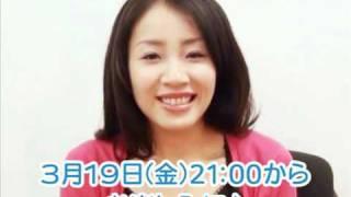 神楽坂恵  Macherie.tv  「コ・イ・カ・ツ」  3/19  予告 神楽坂恵 検索動画 30