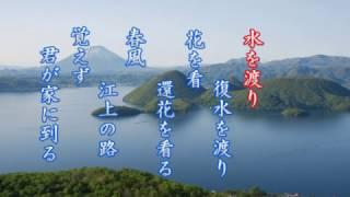 樽前岳風会苫小牧支部 吟聲会 北川岳道.