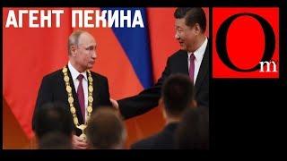Агент Пекина. Россия - собственность Китая