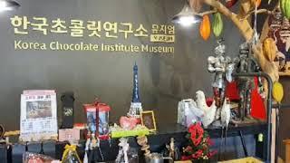 가평 초콜릿박물관후기