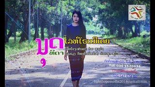 ຂອບໃຈເດີ້ I ขอบใจเด้อ  [OFFICIAL LYRIC VIDEO] ບ້ານນາ ເດິຣີ I บ้านนา เดอะชีรี่ - Lao music Lao song