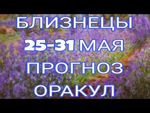 Близнецы Прогноз На Неделю с 25 по 31 Мая
