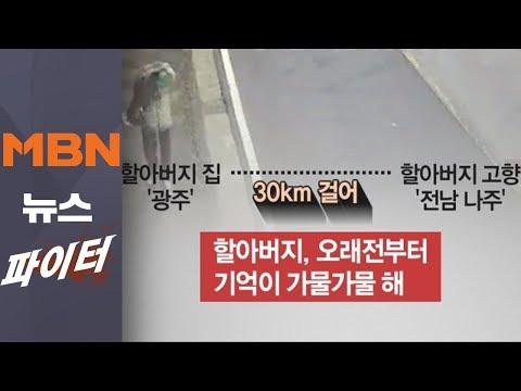 MBN 뉴스파이터-길 잃고 고향 마을 찾아간 치매 할아버지