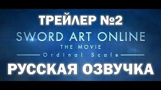 Sword Art Online / Мастера Меча Онлайн: Фильм - Ordinal Scale Трейлер 2 [Озвучка Citron & Lyoka]