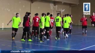 «Тихий» футбол» в Кривом Роге