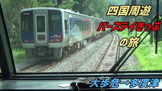 【JR四国】四国周遊バースデイきっぷの旅⑰ 2000系特急南風4号
