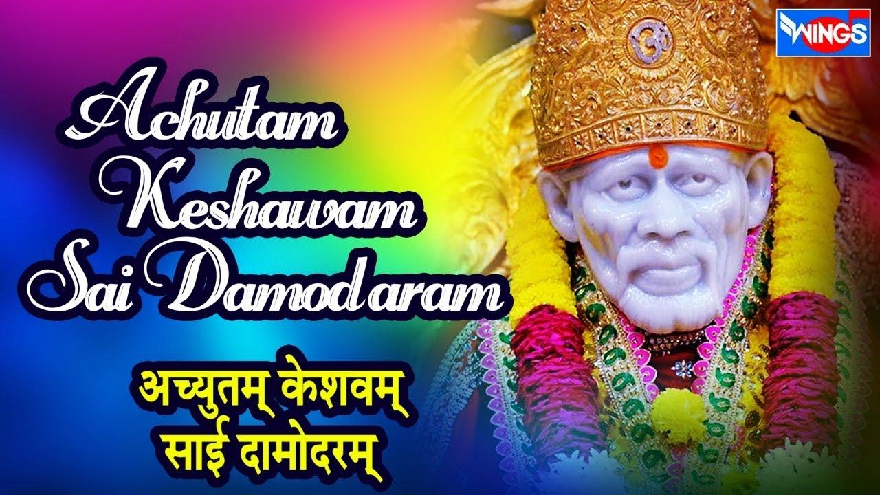 Download Achyutam Keshavam Sai Damodaram | Shailendra Bhartti : अच्युतम् केशवम् साईं दामोदरम्