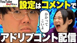 【蛙亭】m9(^Д^)おまいらのコメントで即興コントするわ【YouTube On! Live】