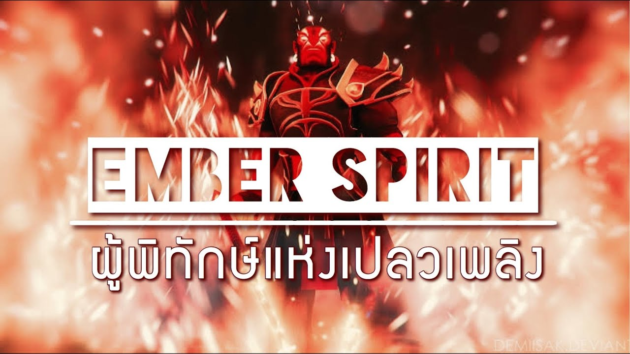 [Dota2 Lore] ประวัติ Xin, the Ember Spirit ผู้พิทักษ์แห่งเปลวเพลิง