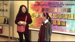 小學生德育故事演講比賽親子倡廉組2014-金獎《真誠最重要》