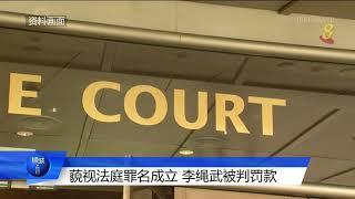 李绳武藐视法庭罪名成立 罚款1万5000元 - YouTube