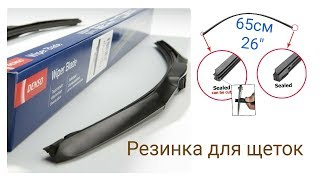 Отзыв на дворники denso wiper blade в сравнении с резинками из китая. Шок