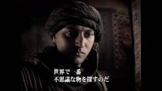 『アラビアン・ナイト』 予告編