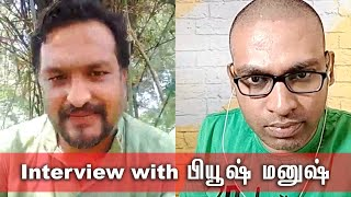 Interview with Piyush Manush | Fake Id