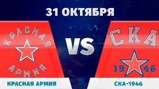 «Красная Армия» - «СКА-1946»