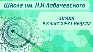 Химия 9 класс 29-31 неделя Предмет органической химии