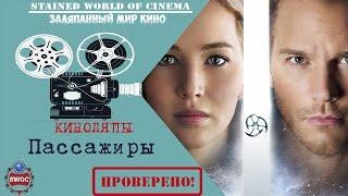 Киноляпы и ошибки фильма Пассажиры