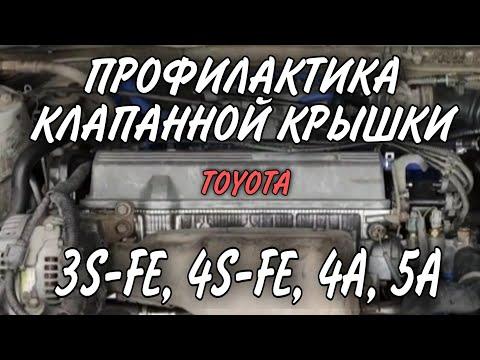 Профилактика клапанной крышки 3s-fe и 5a-fe