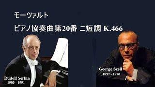 モーツァルト ピアノ協奏曲 第20番 ニ短調  ゼルキン/セル Mozart:Piano Concert No.20 K.466