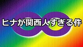 関西色が強すぎる関ジャニ∞村上信五、もはや英語すら関西弁に聞こえるww...
