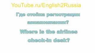 Возможные вопросы в аэропорту