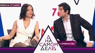 УЗИ для избитой любовницы Алибасова На самом деле Выпуск от 31 10 2019